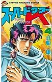スーパードクターK(4) (週刊少年マガジンコミックス)