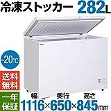 【Hijiru】業務用冷凍ストッカー282L チェストタイプ【HJR-F282】【1-3日以内に発送予定(土日祝除く)】