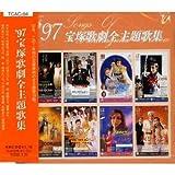 97宝塚歌劇全主題歌集