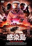 感染島[DVD]
