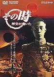 NHK「その時歴史が動いた」 ラストエンペラー最後の日 ~「満州国」と皇帝・溥儀~「日中・太平洋戦争編」 [DVD]