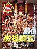 ビートたけし教祖誕生(1993年)ポスター 萩原聖人 玉置浩二 岸部一徳