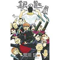 銀の匙 Silver Spoon 15 卒業記念品・スプーン付き特別版 (少年サンデーコミックス)