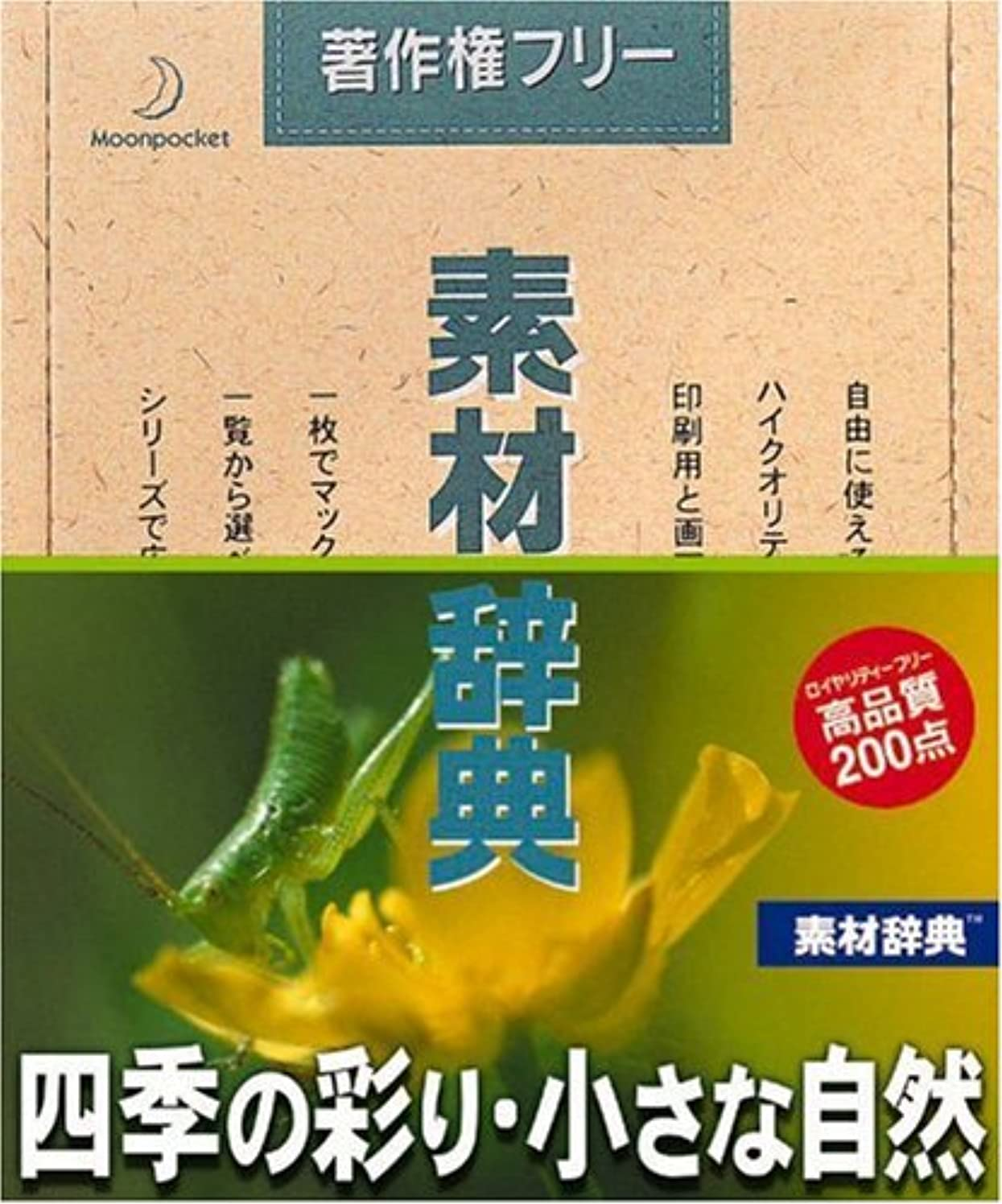 意識的浮浪者リビジョン素材辞典 Vol.82 四季の彩り?小さな自然編