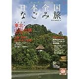 至福の茶の湯体験 日本全国なごみ旅 (淡交ムック)