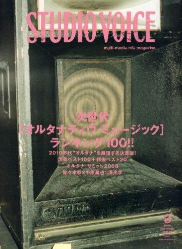 STUDIO VOICE (スタジオ・ボイス) 2008年 03月号 [雑誌]の詳細を見る