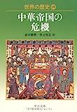 世界の歴史〈19〉中華帝国の危機 (中公文庫)