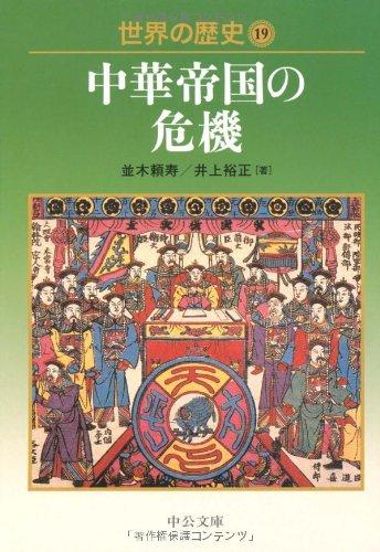世界の歴史〈19〉中華帝国の危機 (中公文庫)の詳細を見る