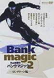DVD・丸山貴雄のバンクマジック2-ロングターン- (<DVD>)