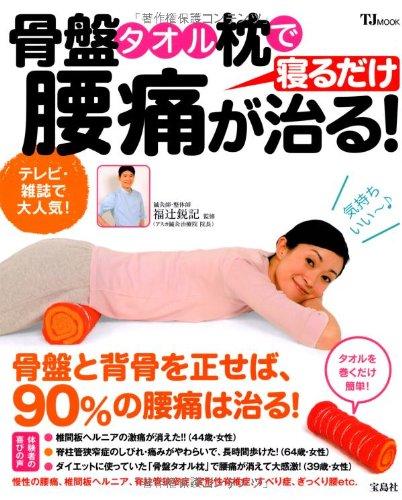 骨盤タオル枕で腰痛が治る! (TJMOOK)