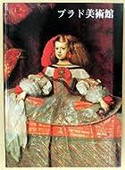 Prado Japanese Museum Edition
