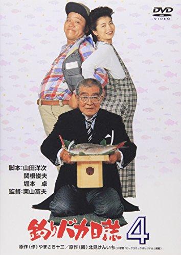 釣りバカ日誌 4 [DVD]