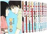 君に届け コミック 1-18巻セット (マーガレットコミックス)
