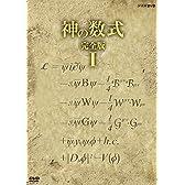 神の数式 完全版 VOL.1 [DVD]