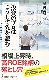 投資のプロはこうして先を読む 日経プレミアシリーズ