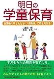 明日の学童保育 (コミュニティ・ブックス)