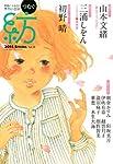 紡 vol.11 (ブルーガイド・グラフィック)