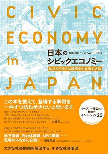 日本のシビックエコノミー―私たちが小さな経済を生み出す方法の詳細を見る