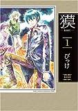 獏-BAKU- 1 (1) (IDコミックス ZERO-SUMコミックス)