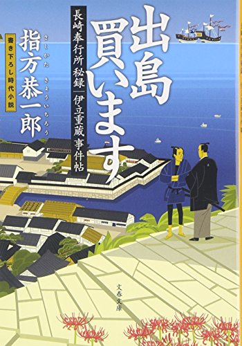 出島買います―長崎奉行所秘録 伊立重蔵事件帖 (文春文庫)