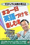 天才ハイディ矢野が教えるまる一日英語づけを楽しむ本―読みだしたらやめられない面白英会話