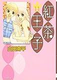 紅茶王子 第11巻 (白泉社文庫 や 4-19)