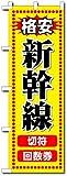 のぼり旗 格安新幹線 切符 回数券(スリム45x180cm(左チチ))