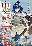 鬼の又鬼のアモ(1) (ヤングマガジンコミックス)