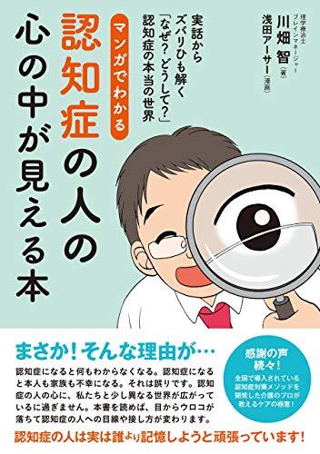 マンガでわかる 認知症の人の心の中が見える本(わかさカラダネBooks) (WAKASA PUB)