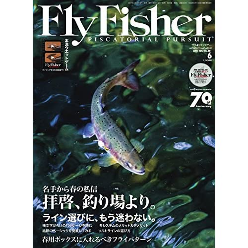 FLY FISHER(フライフィッシャー) 2017年6月号 (2017-04-22) [雑誌]