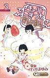 キャリアこぎつねきんのまち 3 (クイーンズコミックス)