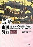 長崎・東西文化交渉史の舞台―ポルトガル時代/オランダ時代