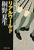 リアルワールド (集英社文庫(日本)) 画像