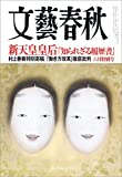 文藝春秋2019年6月号[雑誌]