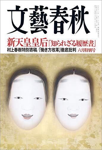 文藝春秋2019年6月号[雑誌]の詳細を見る