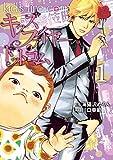 キッズファイヤー・ドットコム(1) (ヤングマガジンコミックス)