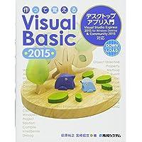 作って覚えるVisual Basic 2015 デスクトップアプリ入門