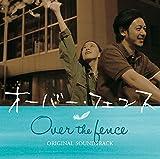 「オーバー・フェンス」オリジナル・サウンドトラック