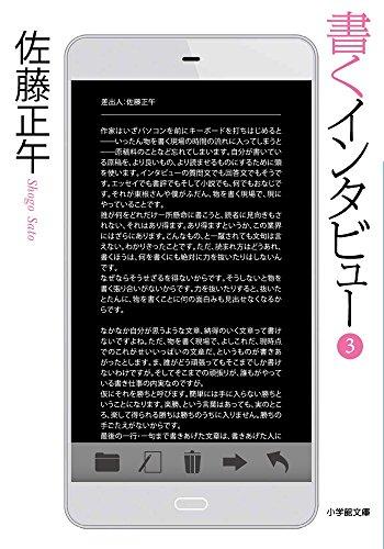書くインタビュー 3 (小学館文庫) -