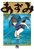 あずみ 7 (小学館文庫 こA 52)