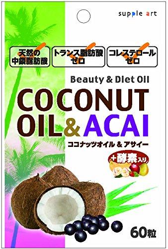 サプリアート ココナッツオイル&アサイー+酵素入り 60粒