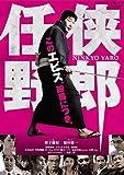 任侠野郎 [DVD]