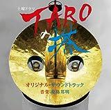 NHK 土曜ドラマ岡本太郎生誕100周年企画 TAROの塔 オリジナルサウンドトラック