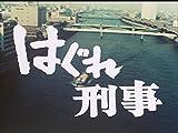 平幹二朗さん追悼企画 昭和の名作ライブラリー 第30集 はぐれ刑...[Blu-ray/ブルーレイ]