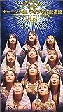 ライブ初の武道館~ダンシング ラブ サイト2000春~ [VHS]