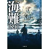 海難1890 (小学館文庫)
