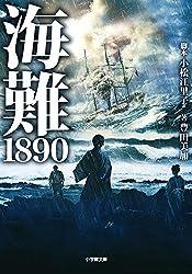 【動画】海難1890