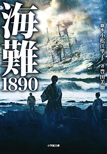 海難1890 (小学館文庫)の詳細を見る