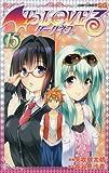 To LOVEる―とらぶる― ダークネス 15 (ジャンプコミックス)