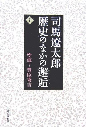 司馬遼太郎 歴史のなかの邂逅〈1〉空海‐豊臣秀吉の詳細を見る